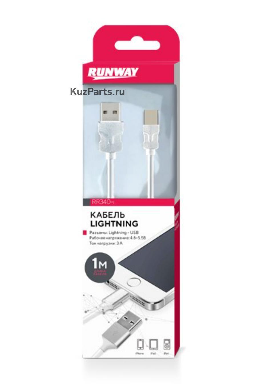 Кабель Lightning, для iPhone/iPad/iPod, 1м, белый