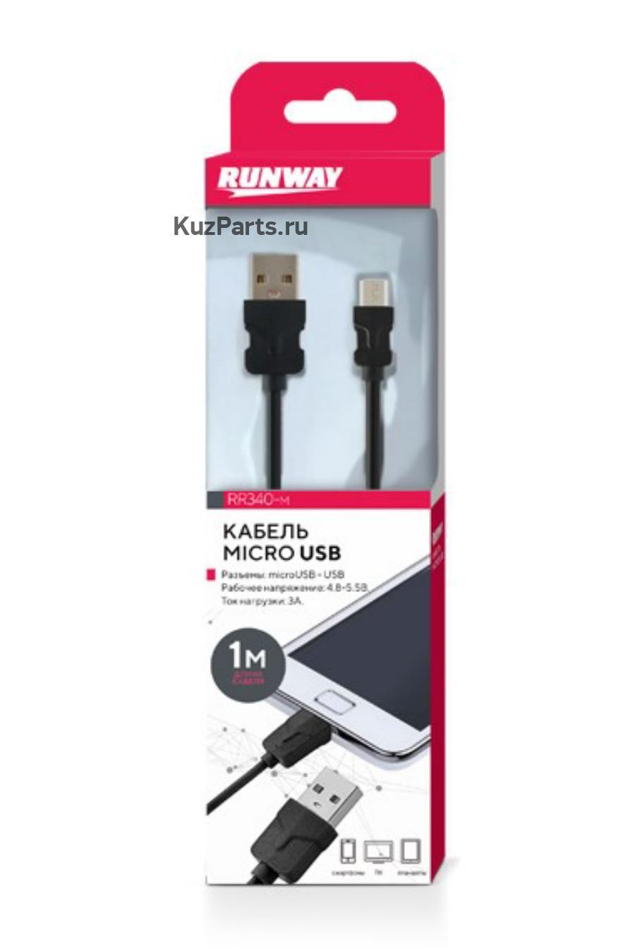Кабель micro USB, 1 м, черный