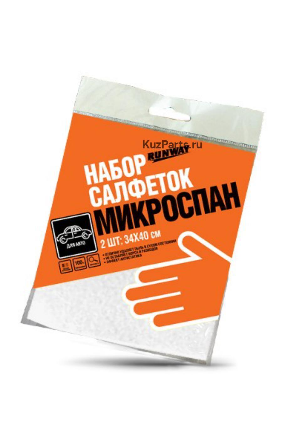 Набор салфеток Микроспан 2шт./34*40см/