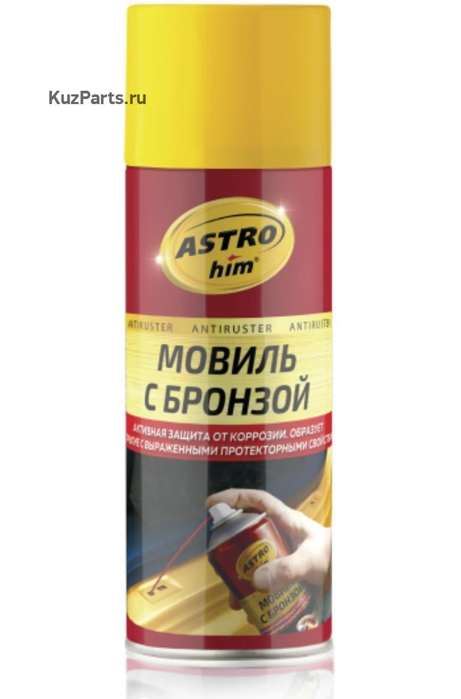 Антикоррозийное покрытие резино-битумное 450 мл аэ