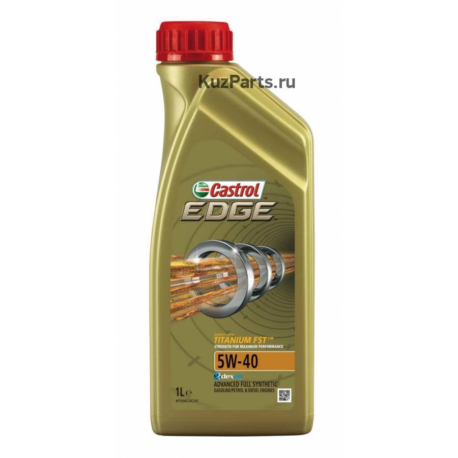 Масло моторное синтетическое EDGE Titanium FST 5W-40, 1л