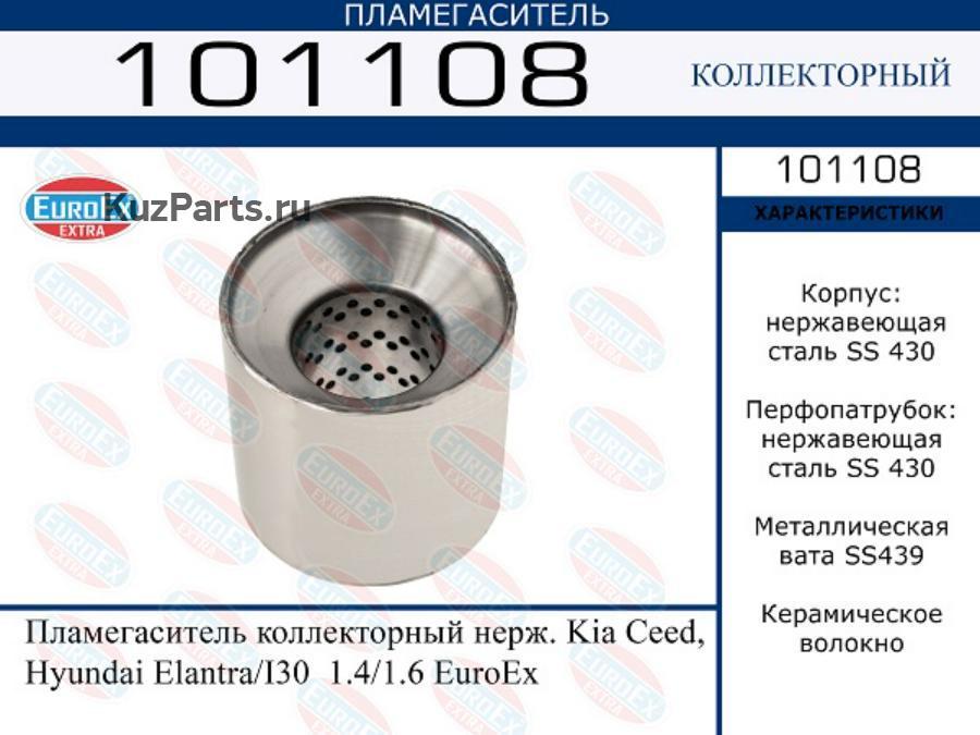 Пламегаситель коллекторный нерж. Kia Ceed, Hyundai Elantra/I30  1.4/1.6 EuroEx