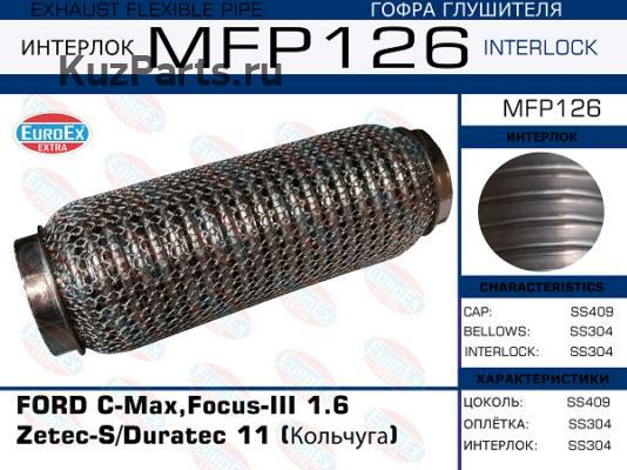 Гофра глушителя  FORD C-Max,Focus-III 1.6 Zetec-S/Duratec 11 (Кольчуга)