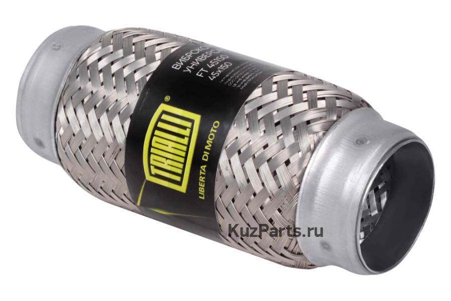 Виброкомпенсатор выхлопной трубы (Гофра) 45x150 InnerBraid