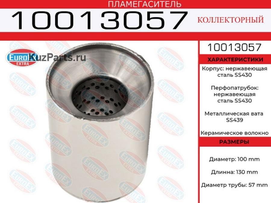 Пламегаситель коллекторный 100x130x57 нерж. (диаметр трубы 57мм, общая длина 130мм диаметр бочонка 100мм)