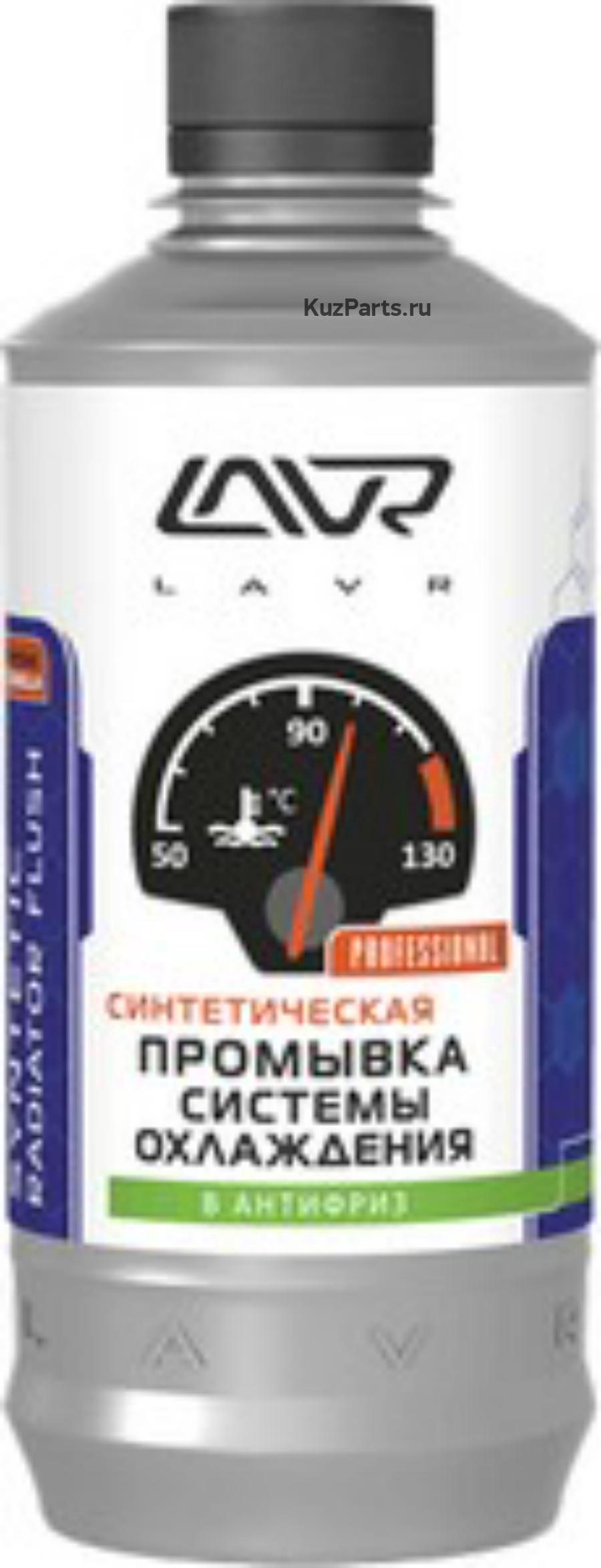Промывка системы охлаждения Синтетическая добавка в антифриз LAVR Syntetic radiator flush 430мл