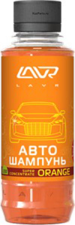 Снят с производства Автошампунь-суперконцентрат Orange 1:120 - 1:320 LAVR Auto Shampoo Super Concentrate, 185мл