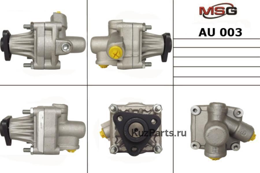 Насос ГУР AUDI 80 91-96,AUDI 80 94-96,AUDI 90 91-96,AUDI COUPE 88-96 MSG AU003
