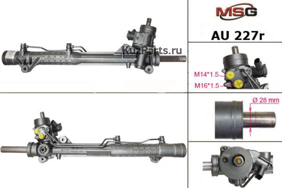 Рулевая рейка с ГУР AUDI A6 2005-2011,AUDI A6 2011-,AUDI S6 2005-2011,AUDI S6 2011- MSG Rebuilding AU227R