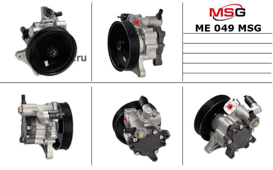Насос ГУР MERCEDES-BENZ C-CLASS (W204) 08-,C-CLASS T-Model (S204) 08-,C-CLASS купе (C204)  MSG ME049