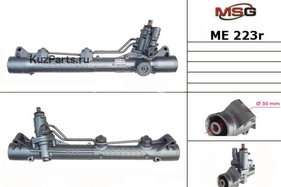 Рулевая рейка с ГУР MERCEDES-BENZ S-CLASS (W221) 05-,S-CLASS купе (C216) 06- MSG Rebuilding ME223R