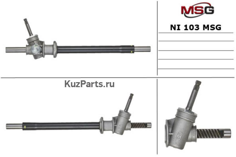 Рулевая рейка без ГУР NISSAN 100 NX (B13) 90-94, SUNNY III (N14) 90-95 MSG NI103
