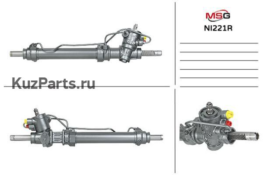 Рулевая рейка с ГУР NISSAN PRAIRIE 83-19 MSG Rebuilding NI221R