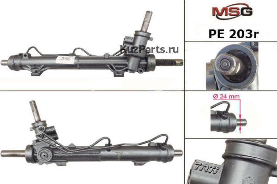 Рулевая рейка с ГУР PEUGEOT 206 98-09 TRW MSG Rebuilding PE203R