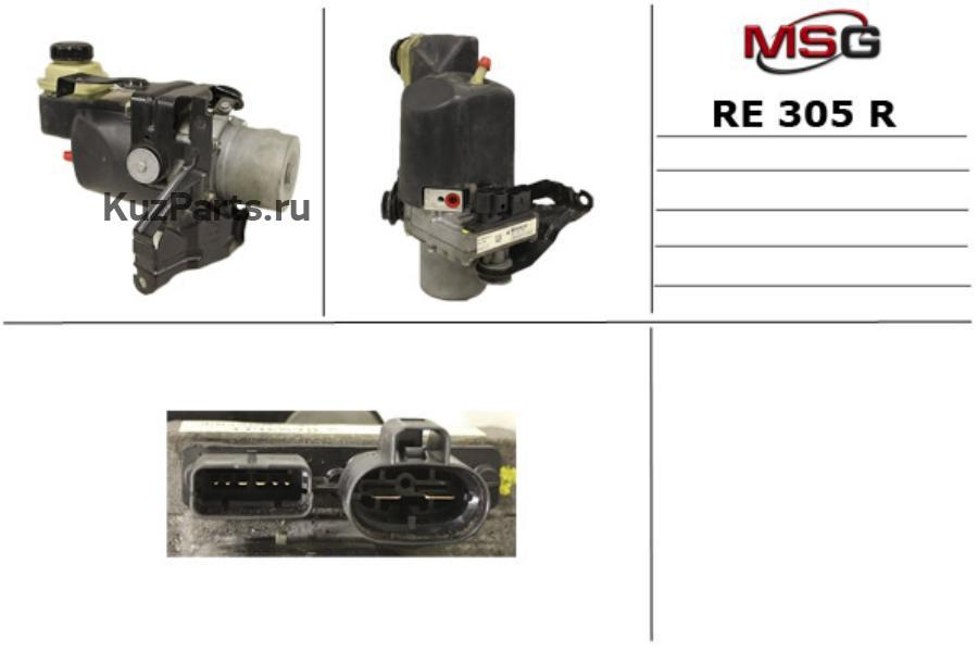 Насос ГУР с электроприводом RENAULT LAGUNA III 07-,LAGUNA III Grandtour 07-,LAGUNA купе 08- MSG Rebuilding RE305R
