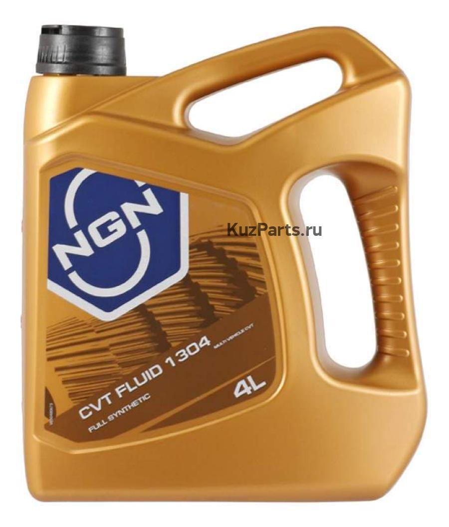 CVT 1304 Fluid 4л (авт. транс. синт. масло) (цвет янтарный)