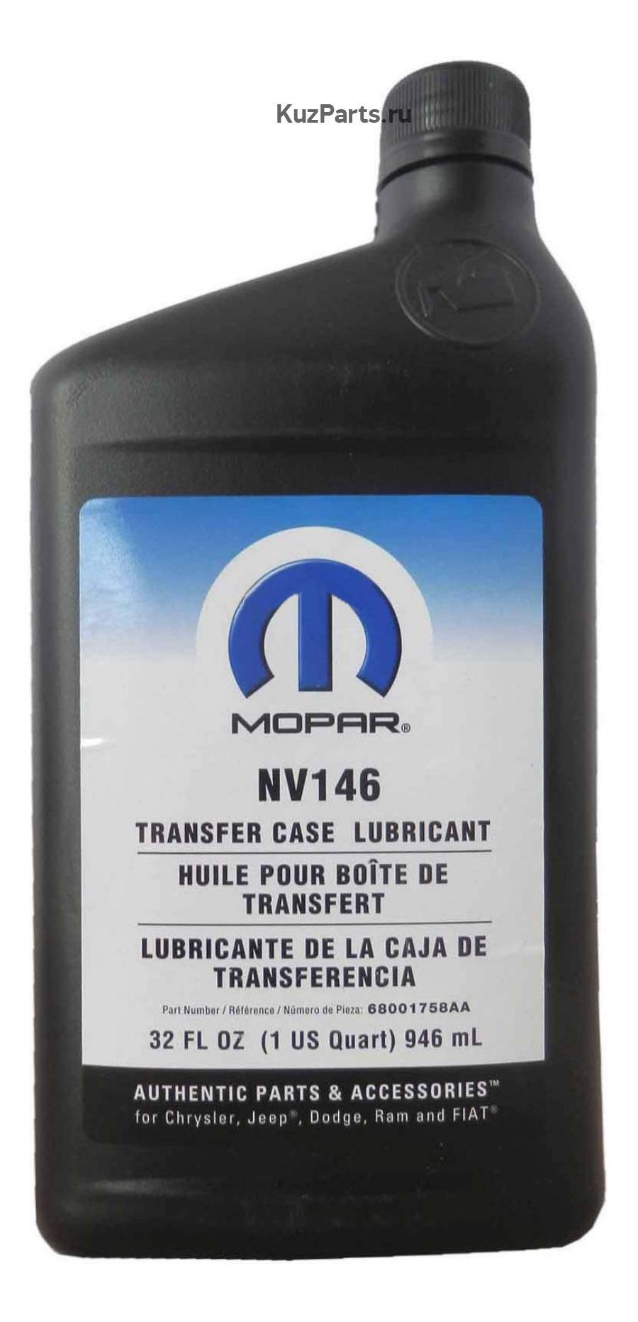 Масло трансмиссионное синтетическое NV146, 0,946л