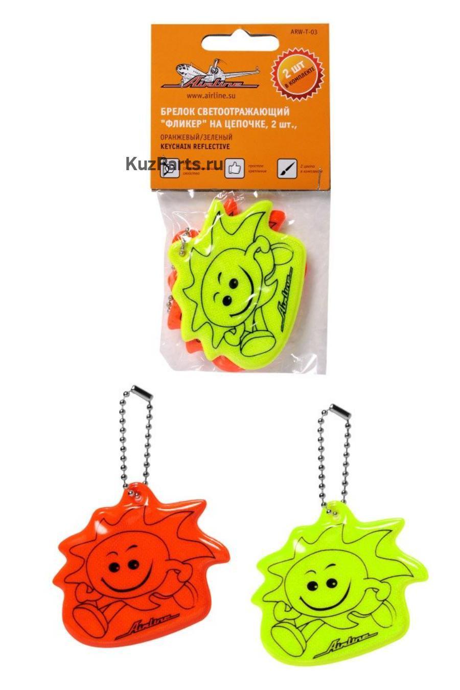 """Брелок светоотражающий """"Фликер"""" на цепочке, 2 шт., оранжевый/зеленый"""