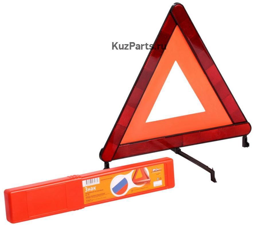 Знак аварийной остановки (ГОСТ) в пласт.кейсе, модель В