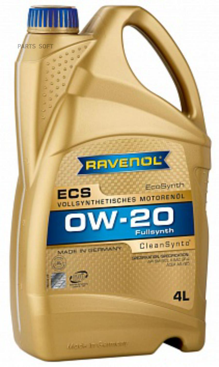 Масло моторное синтетическое 0W-20, 4л