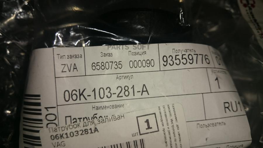 ПАТРУБОК/06K103281A
