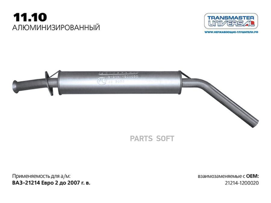 Резонатор (алюминизированная сталь)