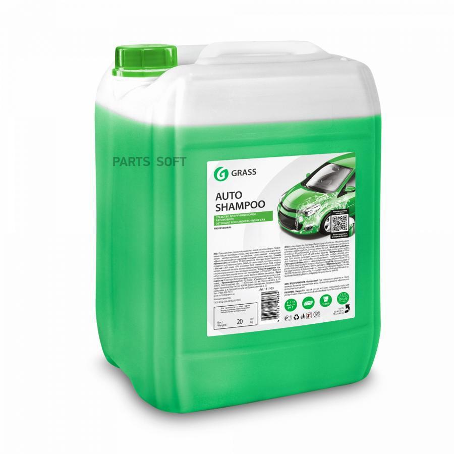 """Автошампунь """"Auto Shampoo"""" (канистра 20 кг)"""