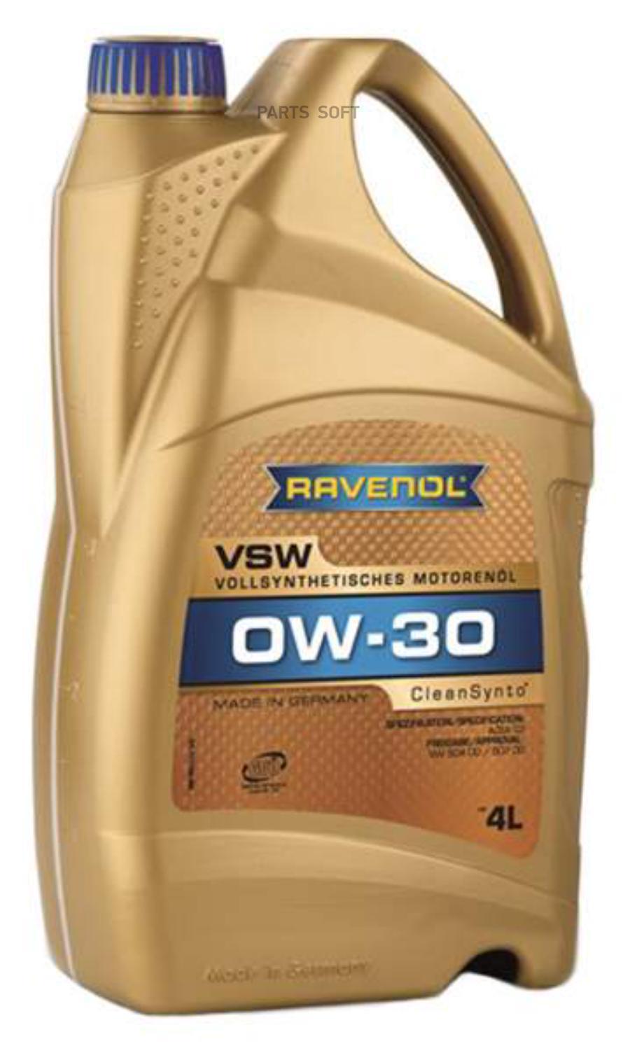 Масло моторное синтетическое VSW 0W-30, 1л