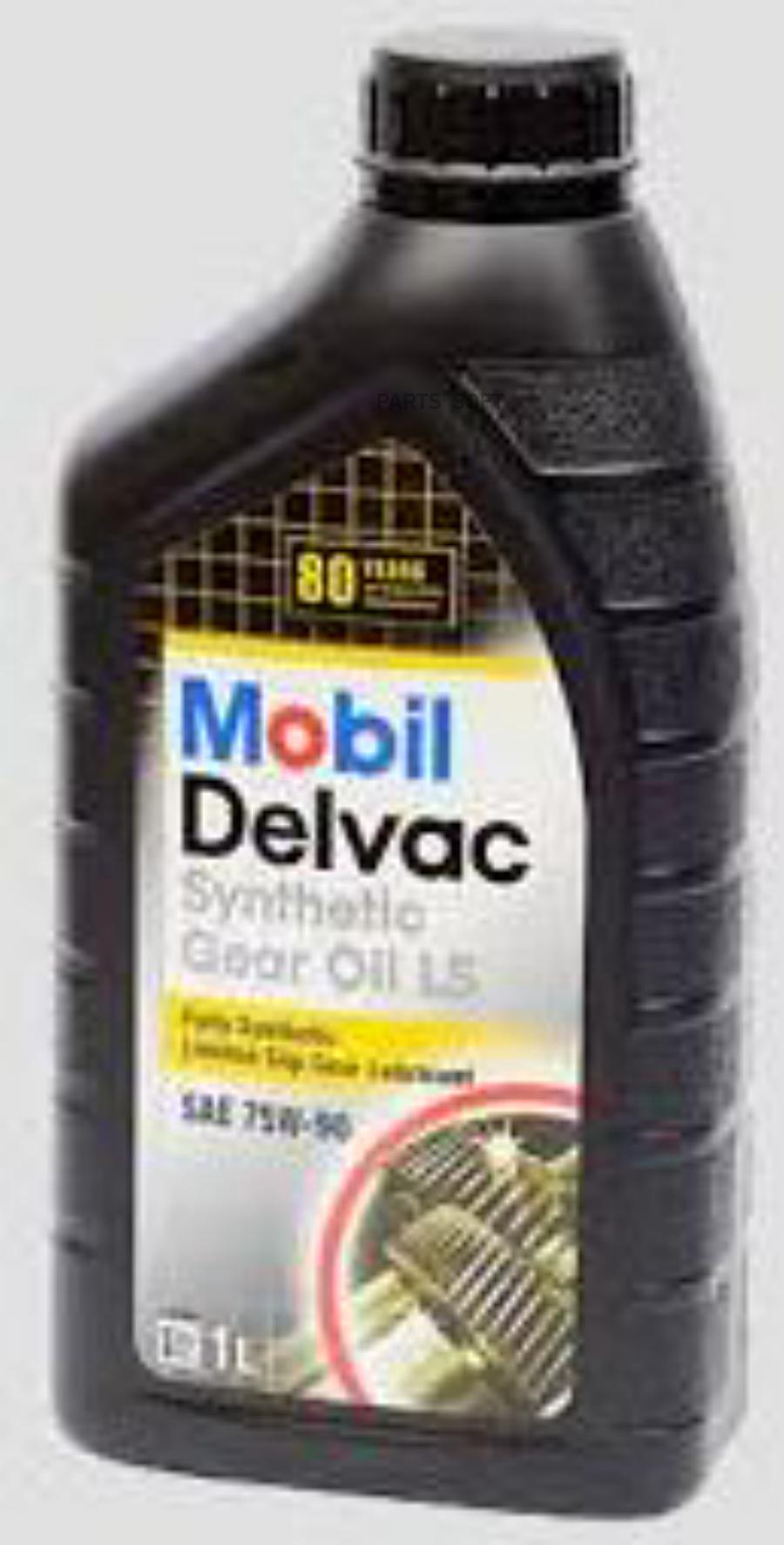 Масло трансмиссионное синтетическое Delvac 1 Go LS 75W-90, 1л