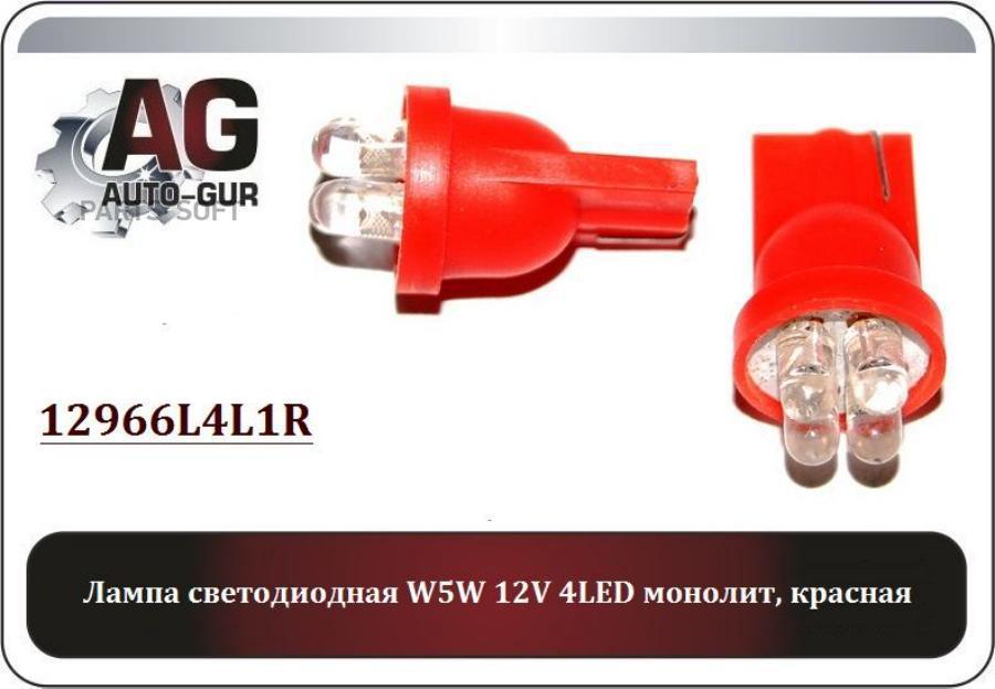 Лампа светодиодная w5w 12v 4led монолит крас