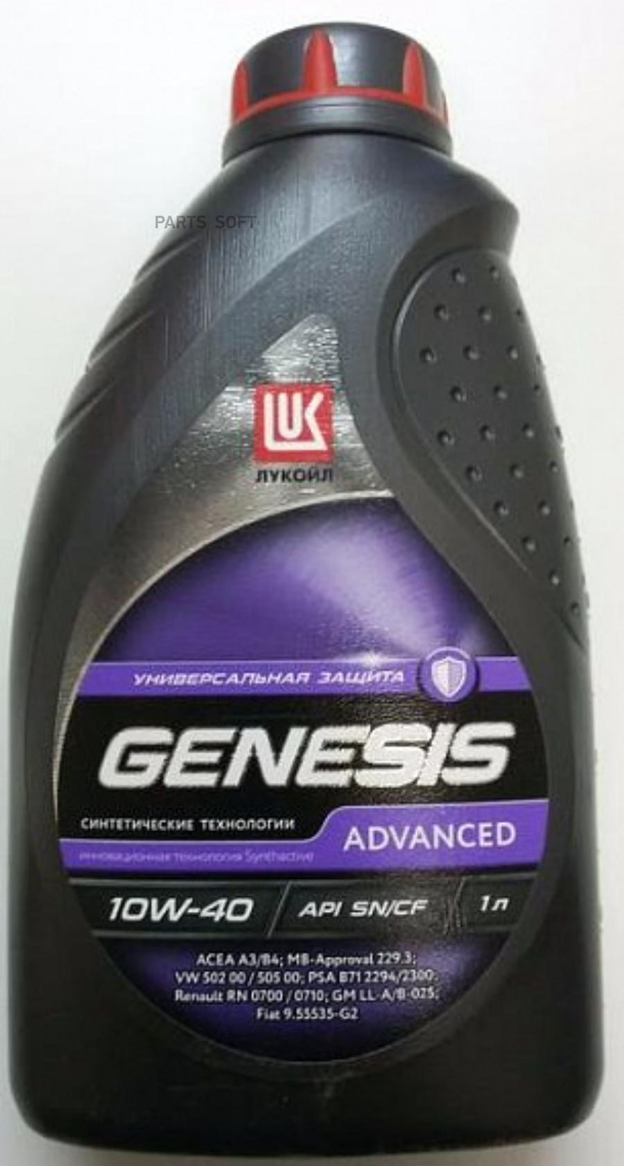 Масло моторное Лукойл Genesis Advanced 10W-40 (1 л.) получинтетика