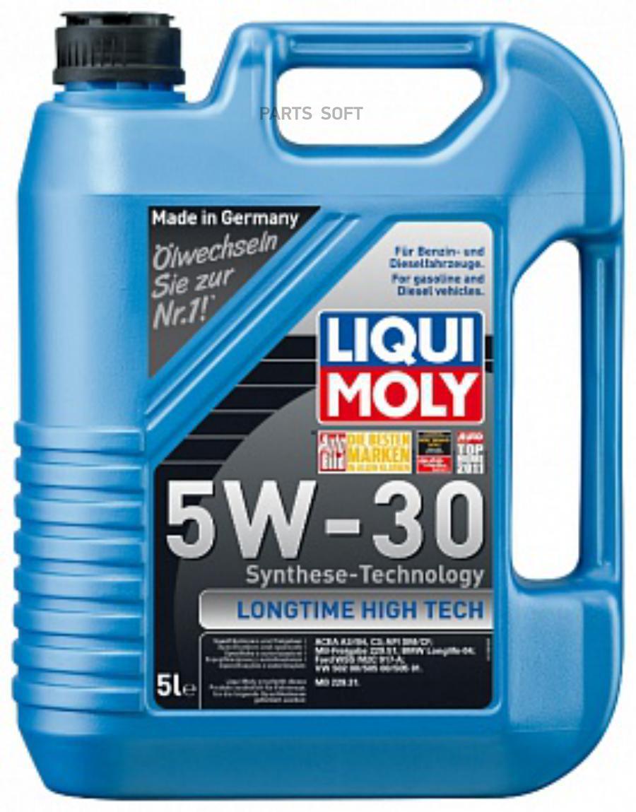 Масло моторное LIQUI MOLY LONGTIME HIGT TECH 5W30 (5 л.) синтетика