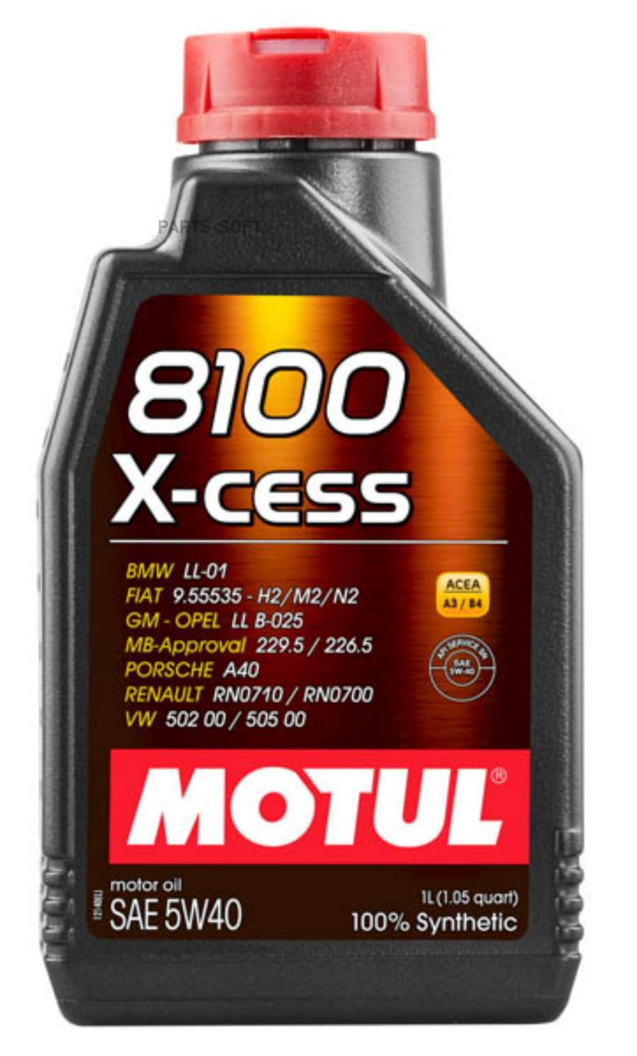 Масло моторное MOTUL 8100 X-Cess 5W-40 (1 л.) синтетика