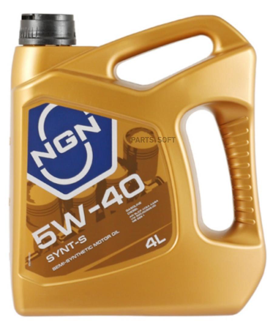 Масло моторное NGN SYNT-S 5W-40 (4 л.) синтетика