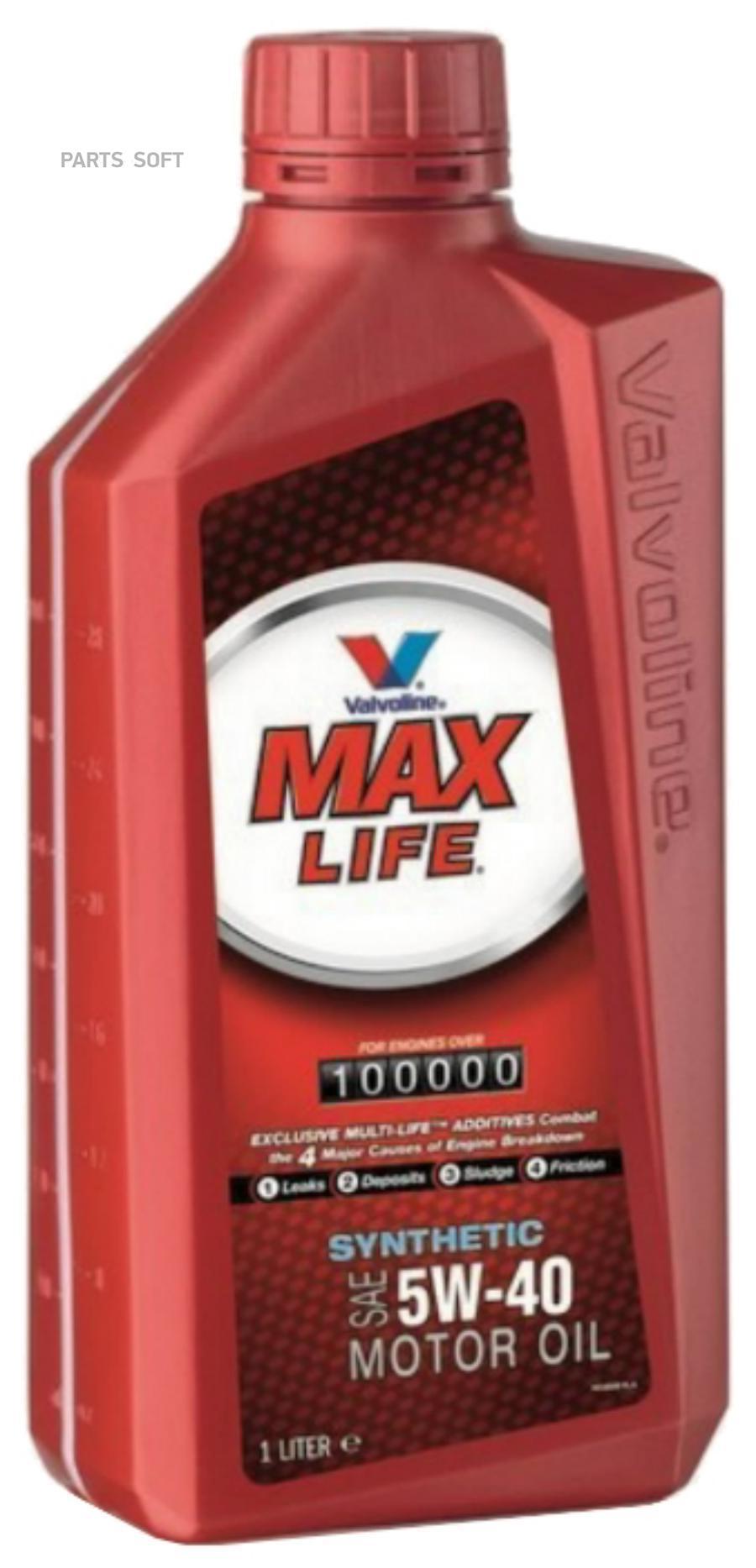 Моторное масло VALVOLINE MAX LIFE 5W-40 (1 л.) синтетика
