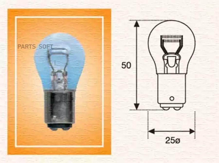 Лампа накаливания, фонарь сигнала торможения; Лампа накаливания, задняя противотуманная фара; Лампа накаливания