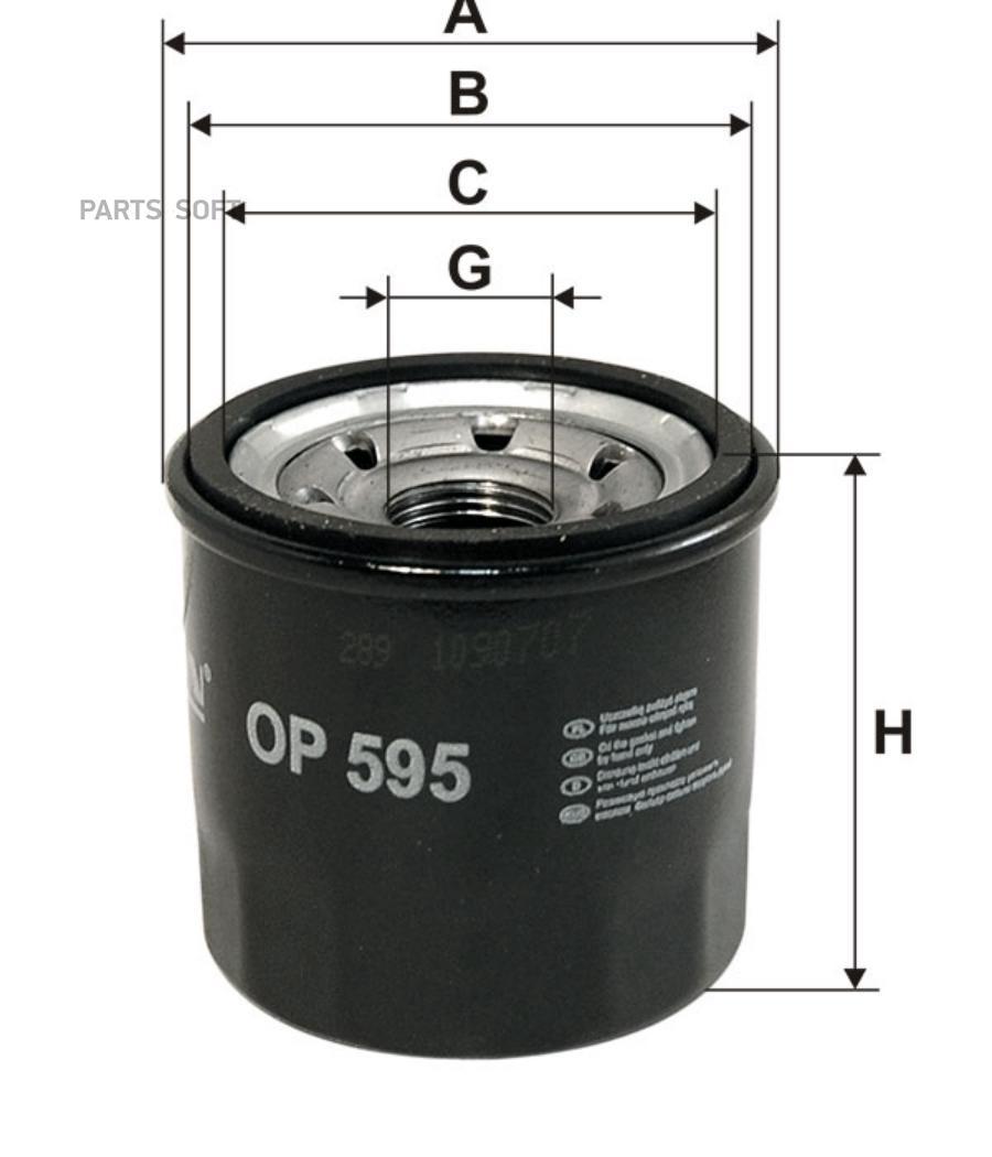 Фильтр масляный для Ford и Mazda