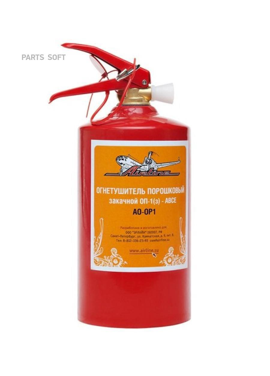 Огнетушитель порошковый ОП-1 (перезаряжаемый)