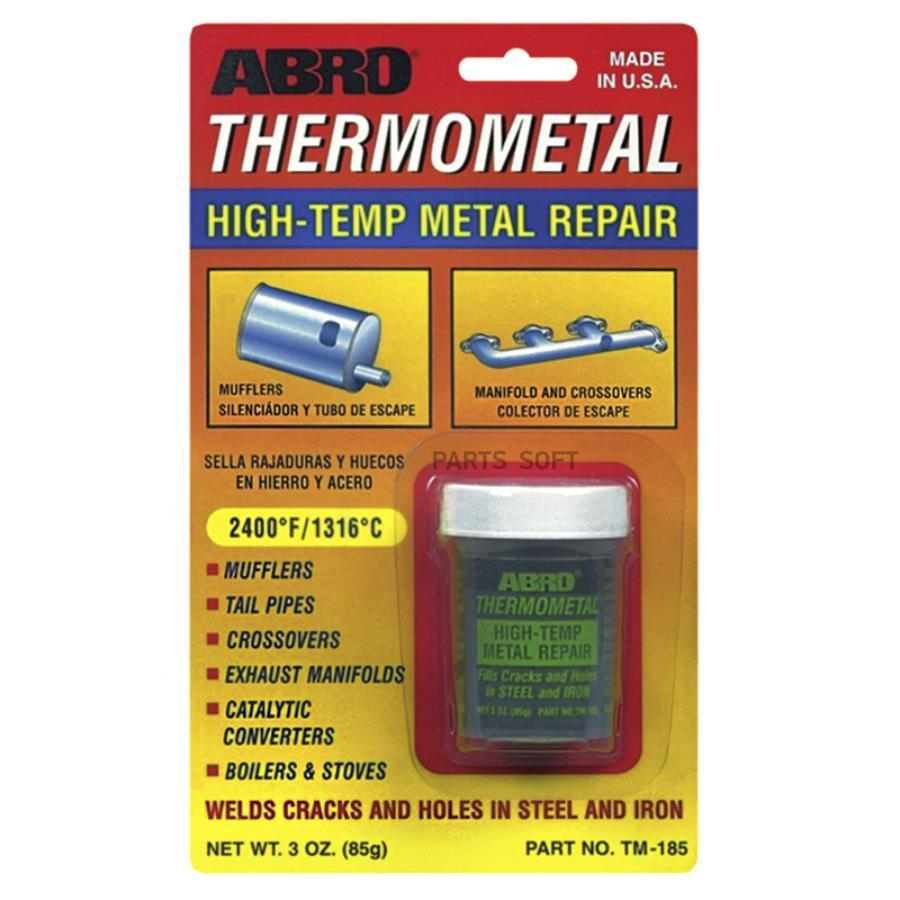 Термометал +1316°С (85 гр.)