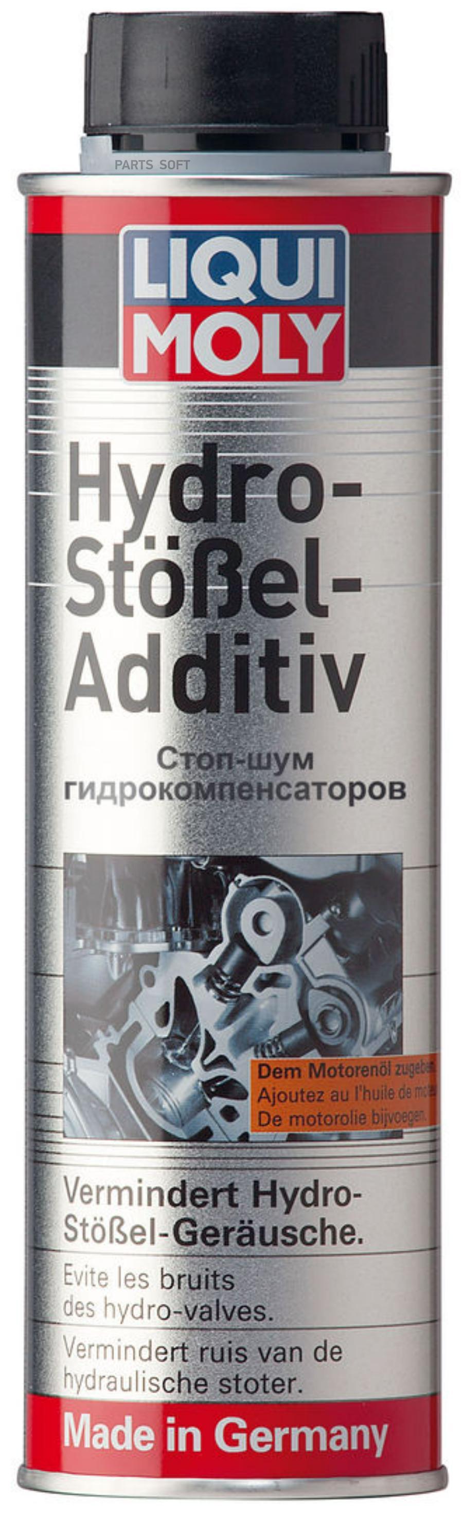 Присадка для гидрокомпенаторов СТОП-ШУМ (300 мл.)