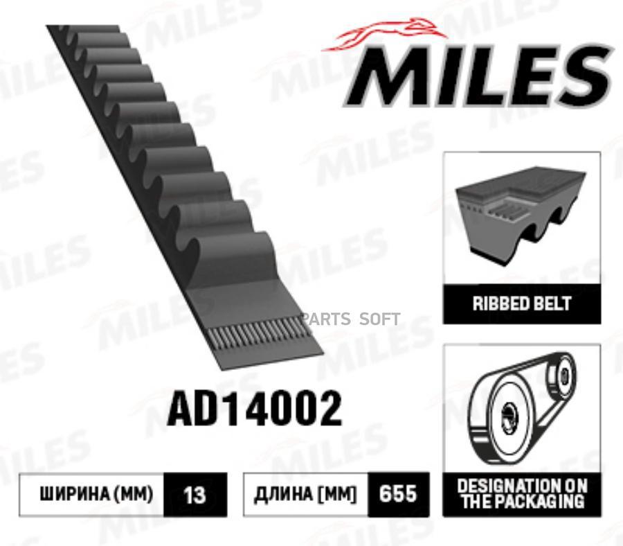 Ремень клиновой 13X655 Hyundai Accent