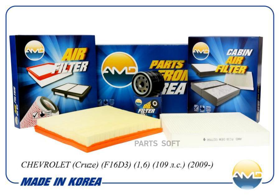 Комплект фильтров (масляный, воздушный, салонный) для Шевроле Круз (F16D3) 1,6L 109 л.с. (2009-)