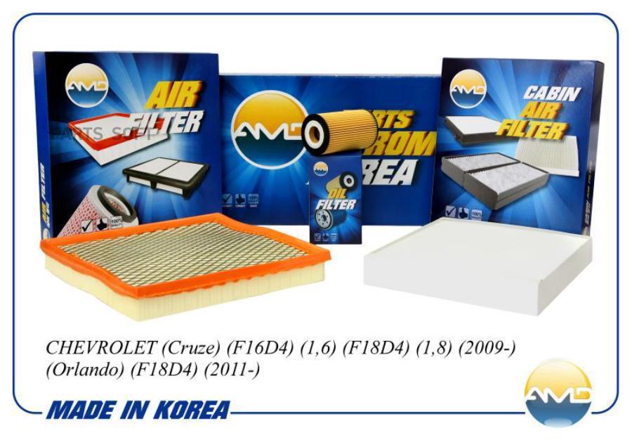 Комплект фильтров (масляный, воздушный, салонный) для Шевроле Круз (F16D4) 1,6-1,8L 2009- Orlando (F18D4) 2011-