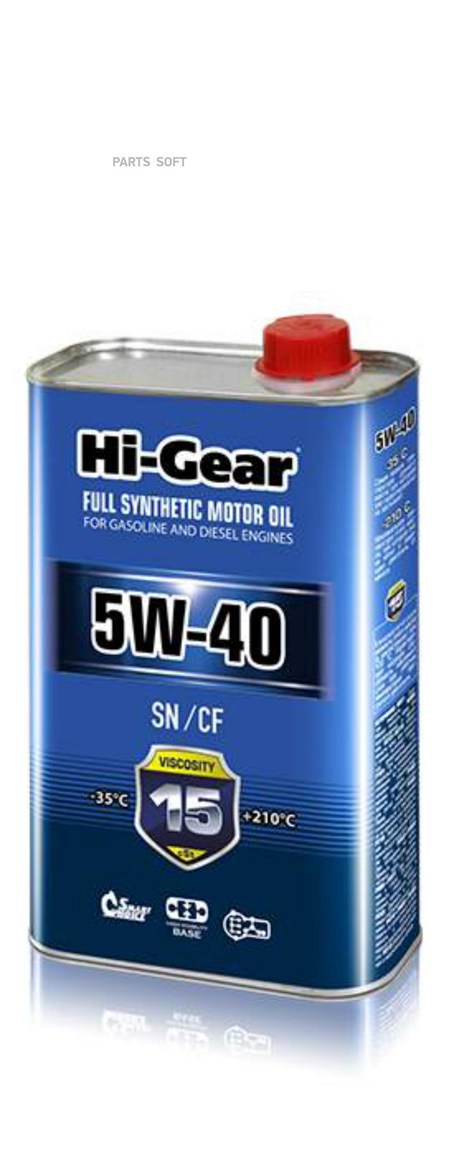 Масло моторное HI-GEAR 5W-40 (1 л.) синтетика