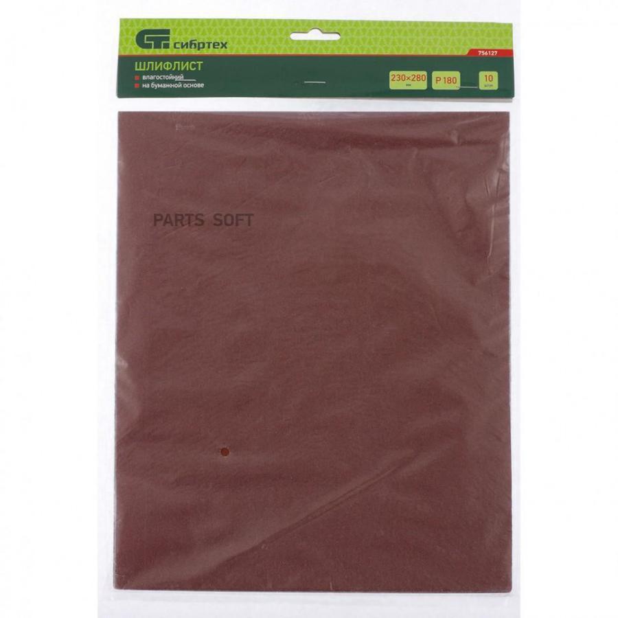 Шлифлисты 10 шт, влагостойкие, на бумажной основе Р 600, лист 230*280мм