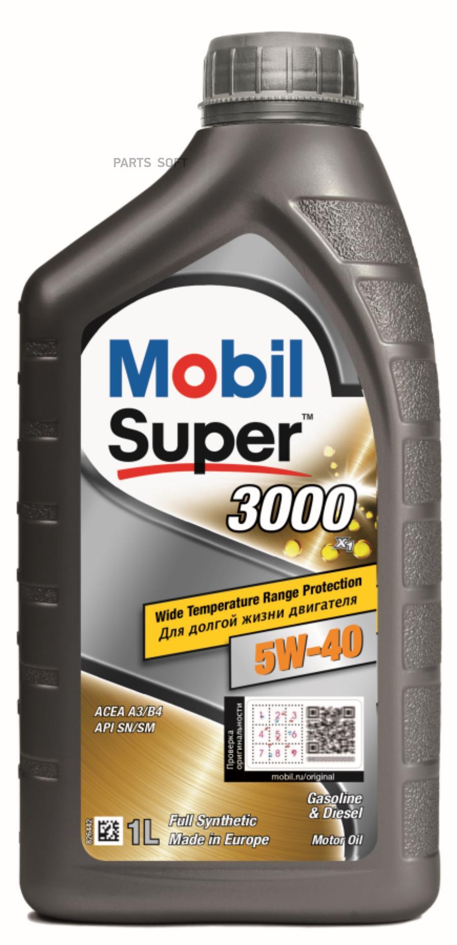 Масло моторное MOBIL SUPER 3000 5W-40 (1 л.) синтетика