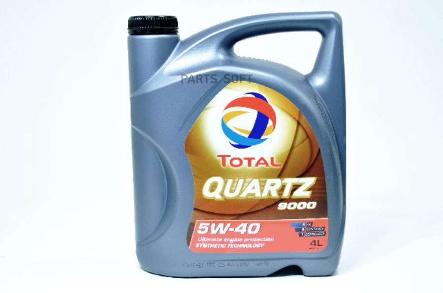 Моторное масло Тотал Кварц 9000 5W-40 (4 л.)