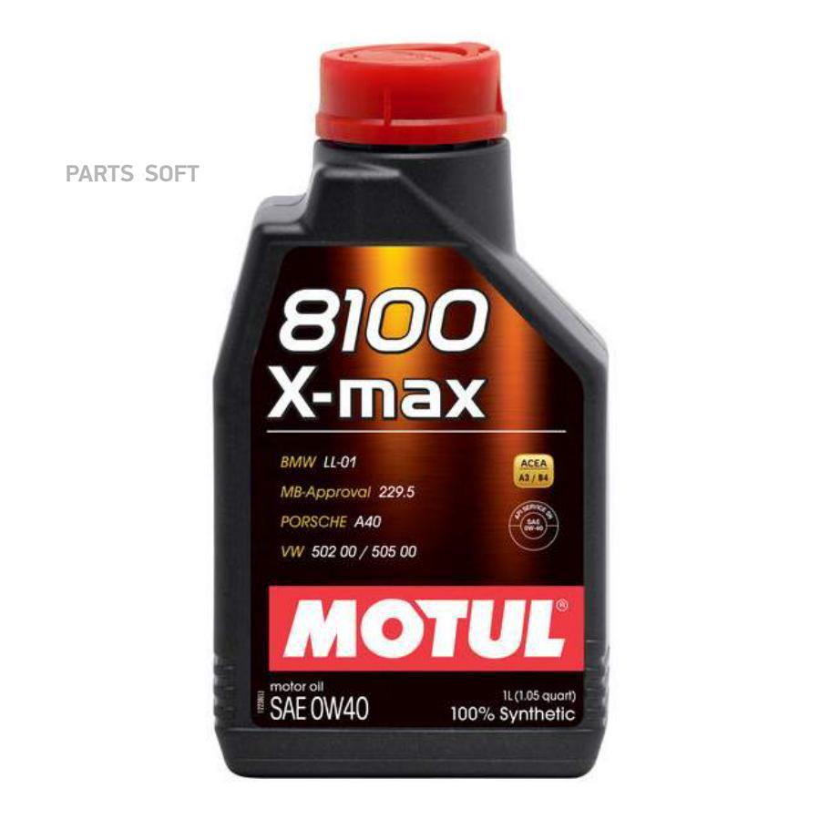 Масло моторное MOTUL 8100 X-Max 0W-40 (1 л.) синтетика
