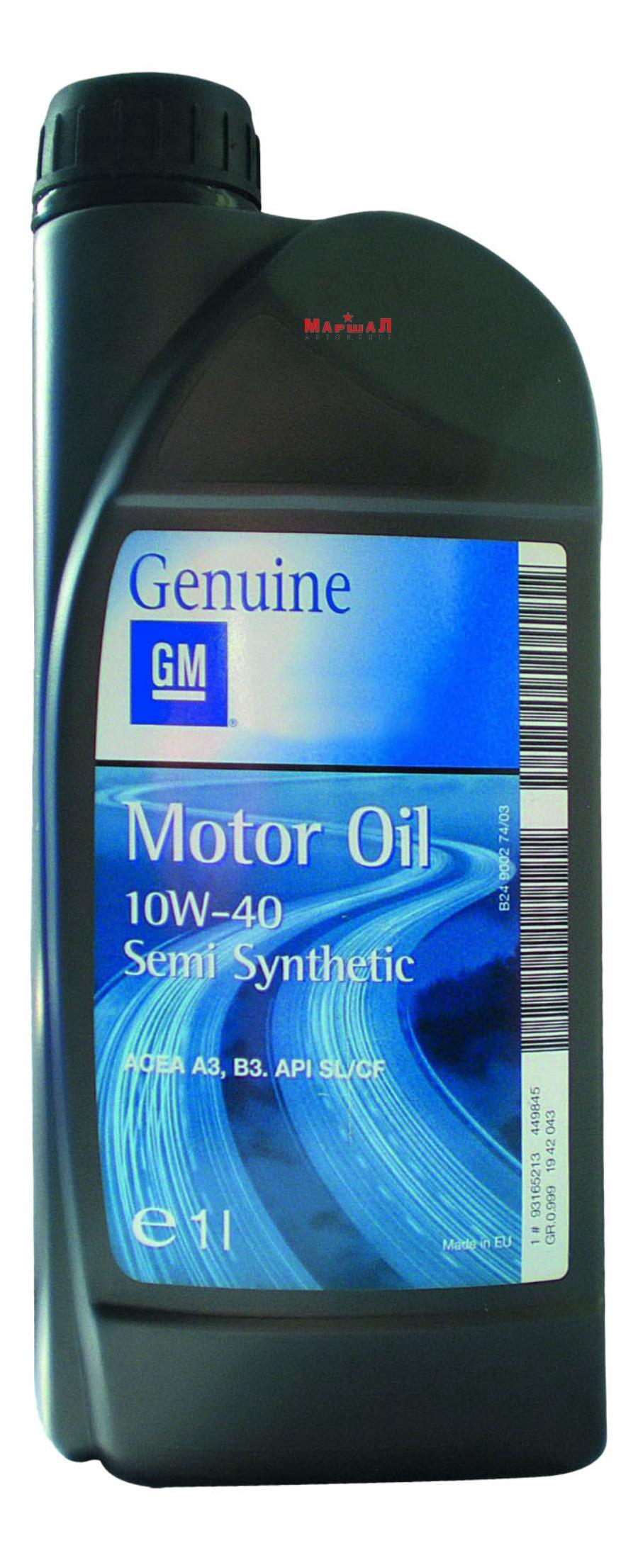 Масло моторное полусинтетическое Semi Synthetic 10W-40, 1л