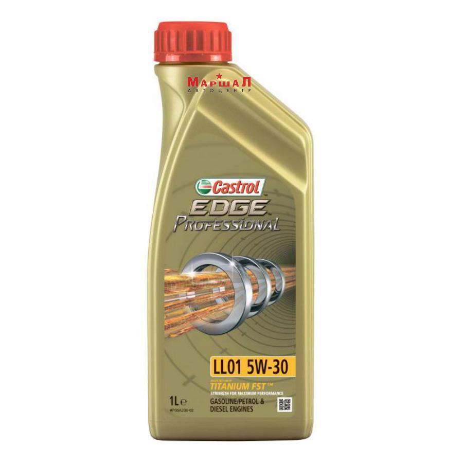 Масло моторное синтетическое EDGE Professional LL01 Titanium FST 5W-30, 1л